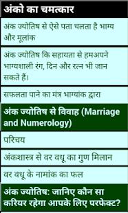 अंको का चमत्कार - Numerology - Anko Ka Chamatkar - náhled