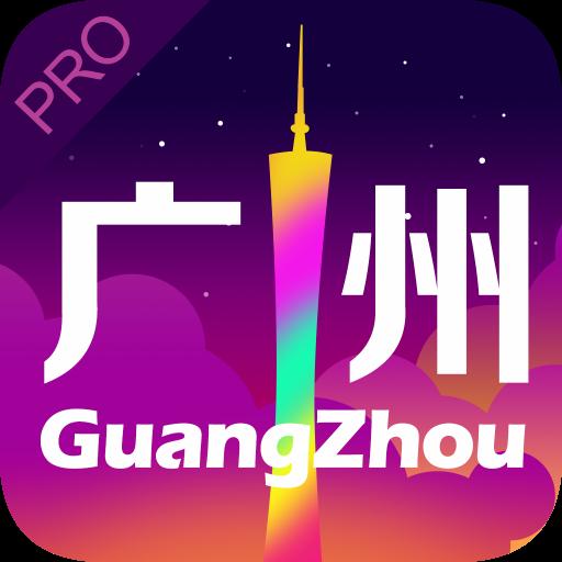 China Guangzhou Travel Guide Pro