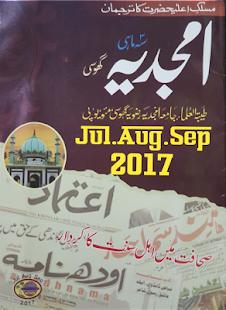 Amjadia Sahmahi 2017 - náhled