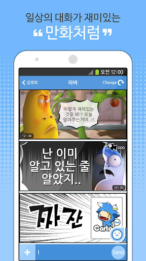 카툰챗-Cartoon Chat