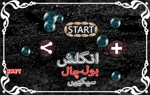 Learn English Talking :Urdu - náhled
