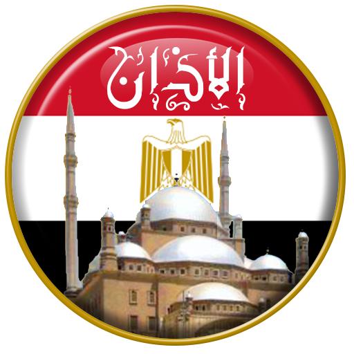 Azan egypt : Prayer times Egypt 2017 for PC
