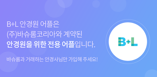 B+L 안경원 app (apk) free download for Android/PC/Windows screenshot