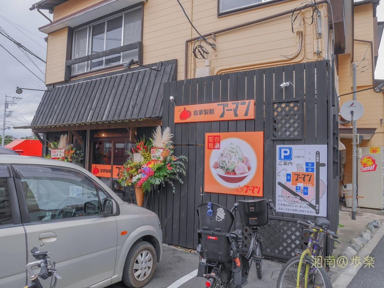 自家製麺 ブーマン 2019/10/19 リニューアルオープン 駐車場5台