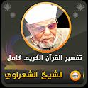 محمد متولي الشعراوي تفسير القران الكريم كامل icon