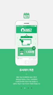 쥬씨 멤버스 - náhled