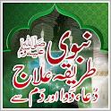 Nabvi Ilaj (Tib-e-Nabvi) icon