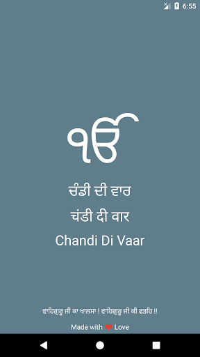 Chandi Di Vaar - with Translation Meanings 1.7.4 screenshots 1