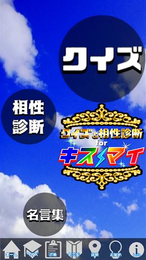 クイズ&相性診断for Kis-My-Ft2~キスマイ検定~ screenshot 1