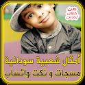 أمثال شعبية سودانية - مسجات icon