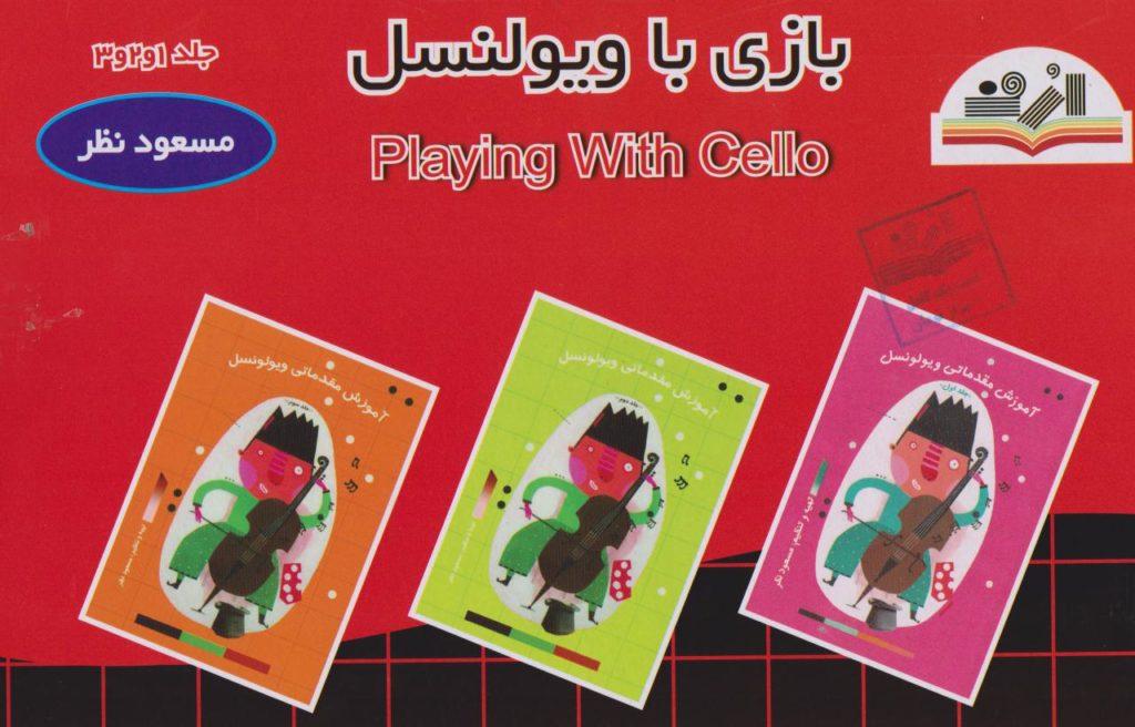 کتاب بازی با ویولنسل (ویولن سل) سه جلدی مسعود نظر انتشارات چیستا