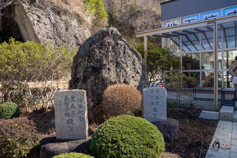 皇太子・美智子妃殿下行啓記念碑
