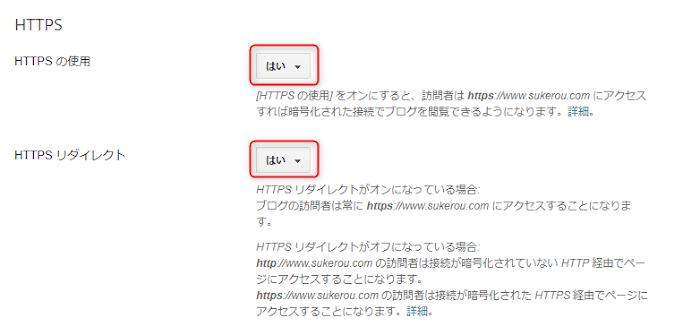 Bloggerの設定画面でHTTPSを有効にするイメージ