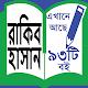 Download Rakib Hasan-রাকিব হাসান । For PC Windows and Mac