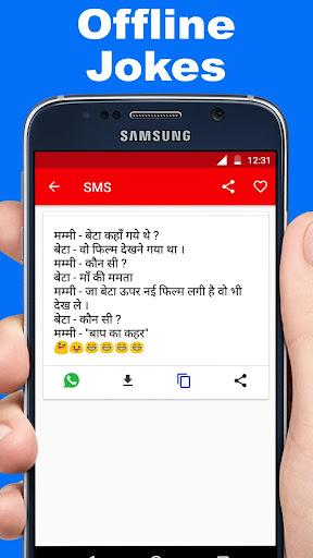 遊戲必備免費app推薦 Latest Hindi Jokes 2017線上免付費app下載 3C達人阿輝的APP
