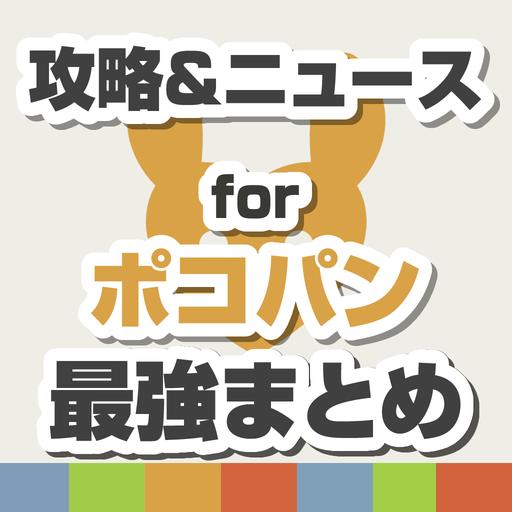 攻略ニュースまとめ for LINEポコパン 娛樂 App LOGO-硬是要APP