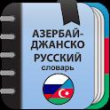 🇦🇿🇷🇺 Азербайджанско-русский словарь icon