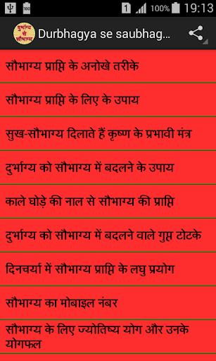 Durbhagya se saubhagya