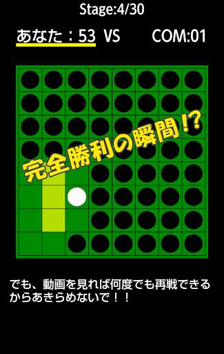 玩免費棋類遊戲APP|下載[暇つぶし 超絶クソゲー リバーシ] からくリバーシ app不用錢|硬是要APP