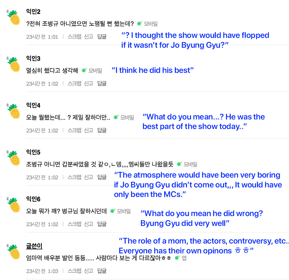 jo byung gyu netizen okay
