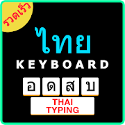 Easy Thai Typing Keyboard: English to Thai