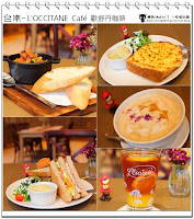 L'OCCITANE Café 歐舒丹咖啡(台南夢時代)