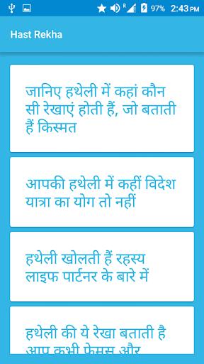 Download Hast Rekha palmistry hindi Google Play softwares