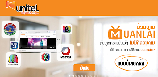 Muanlai TV 2 (Android) - Download APK