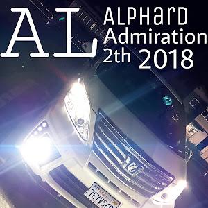 アルファード ATH20W のカスタム事例画像 alさんの2018年10月07日23:33の投稿