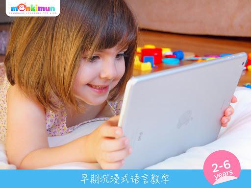 Monki 家 - 幼儿快乐学英语-适合学龄前