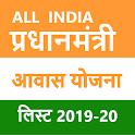 List  for PM Awas Yojana  2020-21(All India) icon