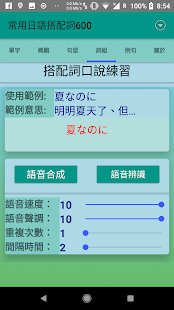 Download 常用日語搭配詞600 For PC Windows and Mac apk screenshot 6