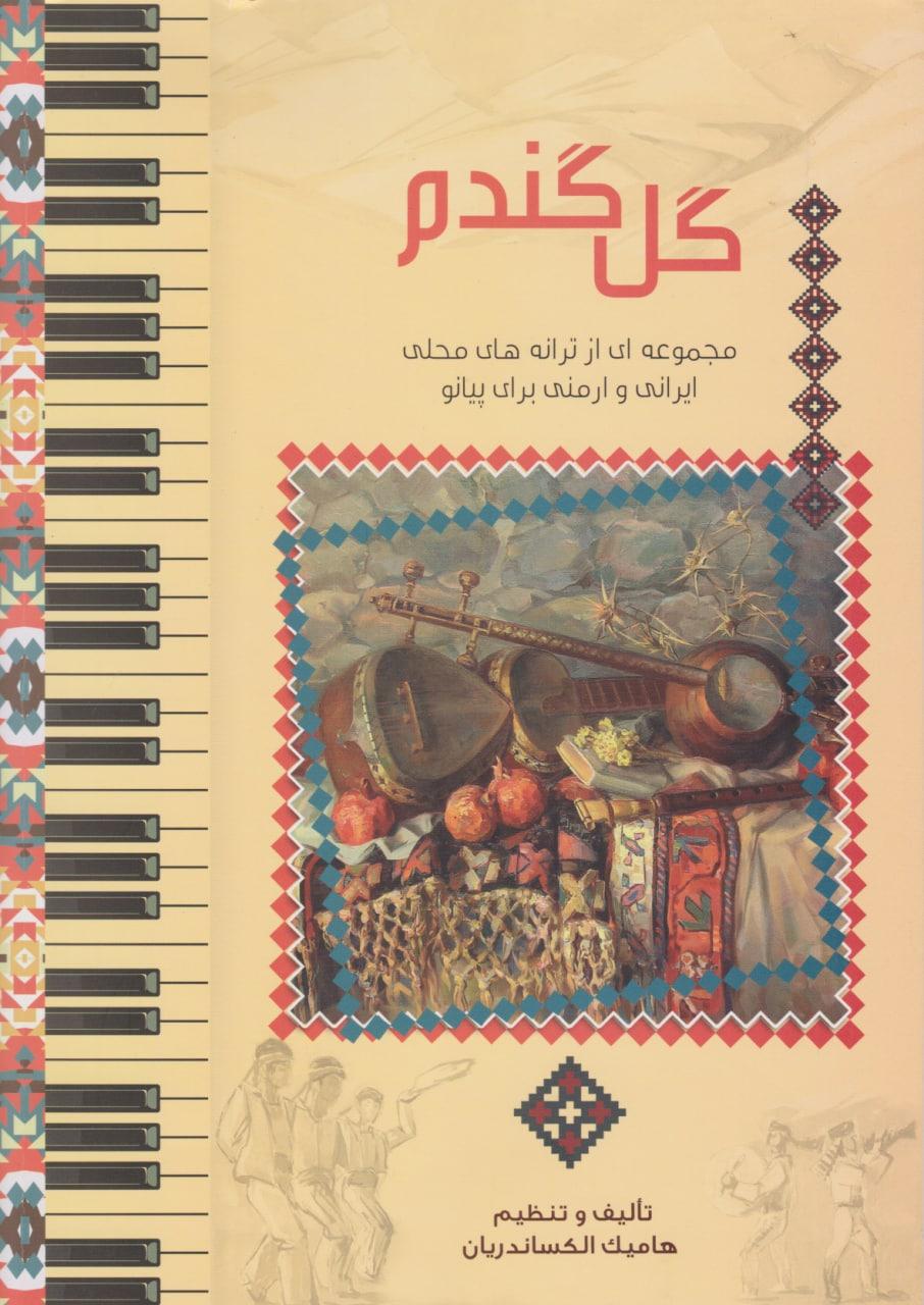 کتاب گل گندم هامیک الکساندریان انتشارات کلید آموزش