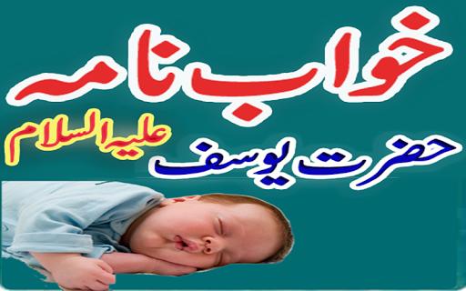 khwaab Nama Hazrat yousaf