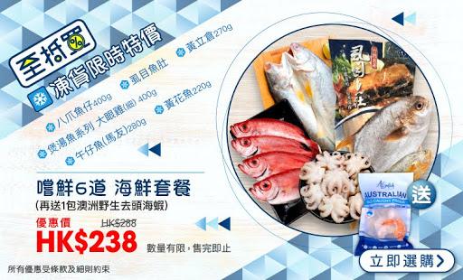 至抵買凍貨限時特價_嚐鮮6道_760x460.jpg