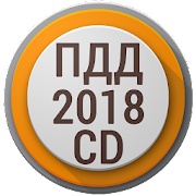 Билеты ПДД CD 2018 PRO icon