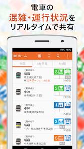 こみれぽ 無料の電車運行状況、遅延情報、混雑状況案内アプリ screenshot 2
