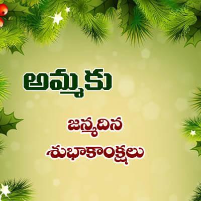 Telugu Birthday Greetings Telugu Birthday Wishes 1.6 Screenshots 3