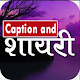 Download Caption and Sayari For PC Windows and Mac 1.0
