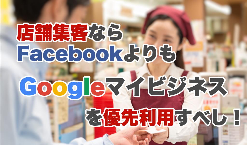 Facebook よりも Googleマイビジネスで店舗集客 を 狙おう