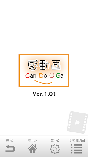 動画を気軽に撮影 調整 アップができる「感動画アプリ」