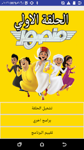 مسلسل منصور الحلقة (1) الأولى كامله فيديو بدون نت - náhled