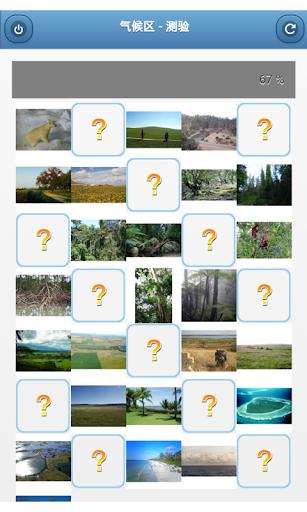 玩免費益智APP|下載气候区 - 测验 app不用錢|硬是要APP