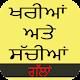 khariyan and Sachiyan Gallan (Punjabi) Download for PC Windows 10/8/7