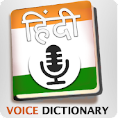 Hindi To English Voice Dictionary – Voice To Text Android APK Download Free By Innovative World