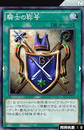 騎士の称号