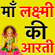 Laxmi Maa ki Aarti - ओम जय लक्ष्मी माता Download on Windows