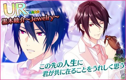 【画像】黒木崚介~ Jewelry~