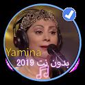 جديد اغاني الشابة يمينة بدون نت 2019|Chaba Yamina icon