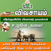 Vivasayam In Tamil - விவசாயம் Android APK Download Free By AApp Technologies